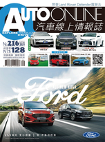 AUTO-ONLINE汽車線上情報誌 08+09月合刊號/2021
