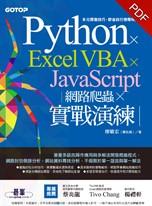Python x Excel VBA x JavaScript 網路爬蟲 x 實戰演練