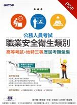 公務人員考試-職業安全衛生類別(高等考試+地特三等)歷屆考題彙編