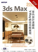 3ds Max 2021室內設計速繪與V-Ray絕佳亮眼展現