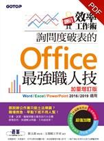 翻倍效率工作術– 詢問度破表的Office最強職人技(加量增訂版)