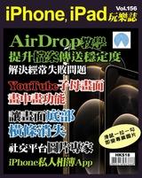 iPhone, iPad玩樂誌 #156【AirDrop 教學】