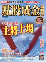 理財周刊1096期 點股成金特別版