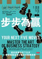 步步為贏:超前部署你的下五步,學習億萬富翁企業家的致勝謀略