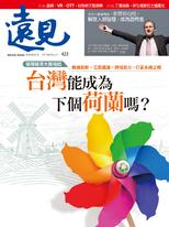 遠見雜誌 第423期/2021年9月號