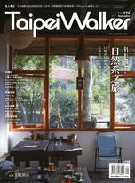 Taipei Walker Vol.293 2021年9月號