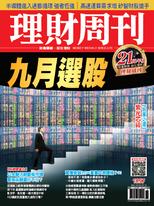 理財周刊1097期:九月選股