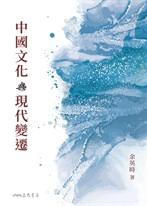 中國文化與現代變遷
