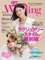 25ans Wedding 2021年秋季號 【日文版】