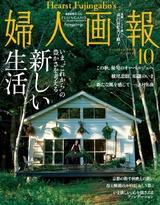 婦人畫報 2021年10月號 【日文版】