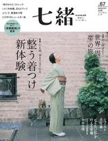 七緒 2021年秋季號 Vol.67 【日文版】