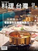 料理.台灣 9~10月號/2021 第59期