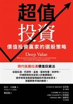 超值投資:價值投資贏家的選股策略(二版)