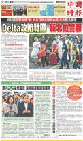 中國時報 2021年9月9日