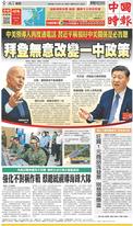 中國時報 2021年9月11日