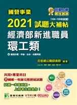 國營事業2021試題大補帖經濟部新進職員【環工類】共同+專業(104~109年試題)