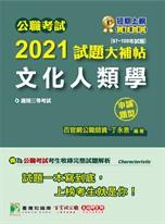公職考試2021試題大補帖【文化人類學】(97~109年試題)(申論題型)