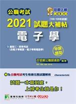 公職考試2021試題大補帖【電子學(含電子學概要、電子學與電路學)】(106~109年試題)