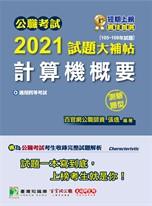 公職考試2021試題大補帖【計算機概要】(105~109年試題)(測驗題型)