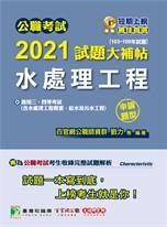 公職考試2021試題大補帖【水處理工程(含水處理工程概要、給水及污水工程)】