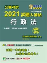 公職考試2021試題大補帖【行政法(含行政法概要)】(107~109年試題)(測驗題型)