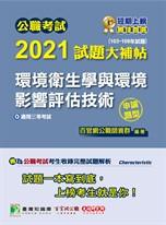 公職考試2021試題大補帖【環境衛生學與環境影響評估技術】(103~109年試題)(申論題型)