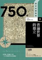 【歷史的轉換期3】750年 普遍世界的鼎立