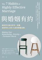 與婚姻有約:成功學大師史蒂芬·柯維寫給所有人的7大高效溝通法則