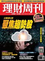 理財周刊1099期:決戰第4季 聚焦趨勢股
