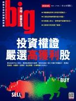 big大時商業誌 第61期/投資權證,嚴選高獲利股