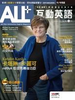 ALL+互動英語雜誌2021年10月號No.203