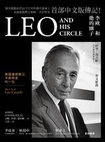 李歐和他的圈子:美國畫廊教父卡斯特里的一生