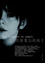 被天使遺忘的孩子