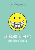 牙套微笑日記(「蕾娜的成長記事」#1‧童書史上最受歡迎的圖像小說)