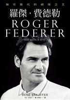 羅傑‧費德勒:無可取代的網球之王
