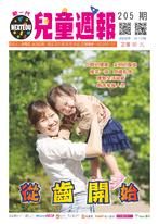 新一代兒童週報(第205期)