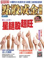 理財周刊1100期 點股成金特別版