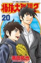 棒球大聯盟2nd(20)