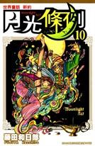 世界童話新約月光條例(10)
