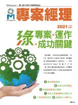 專案經理雜誌 第59期 綠專案X運作X成功關鍵