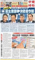 中國時報 2021年9月25日