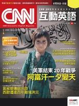 CNN互動英語2021年10月號No.253