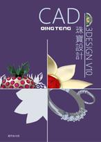 CAD 3DESIGN 珠寶設計-通用教材版