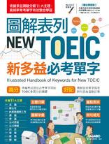 圖解表列NEW TOEIC 新多益必考單字