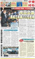 中國時報 2021年9月30日