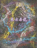 彌勒聖道行【五十八部曲】-東方帝龍(上)