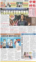 中國時報 2021年10月1日
