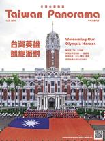 台灣光華雜誌(中英文版) 2021/10月號