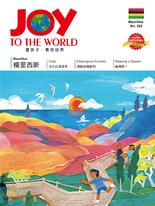 Joy to the World No.262 佳音英語世界雜誌[有聲書]
