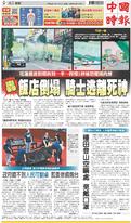 中國時報 2021年10月2日